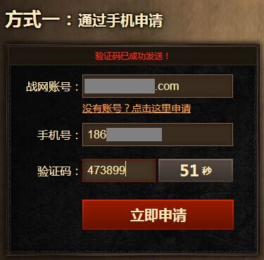 魔兽世界6.0德拉诺之王国服测试资格开放申请