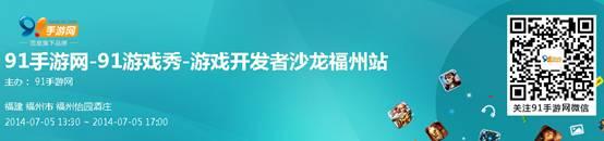 91手游网线下沙龙 福州站7月5日启动