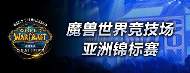 魔兽JJC锦标赛:中国队赢得嘉年华名额