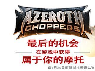 魔兽世界艾泽拉斯摩托有效领取日期到9月30日截止