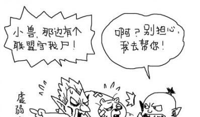 东升wow搞笑漫画:可恶的联盟狗!哎?