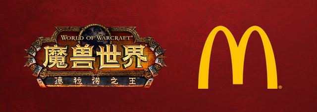 《魔兽世界》与麦当劳正式启动跨界合作
