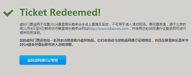 2014暴雪嘉年华虚拟门票兑换码激活使用帮助