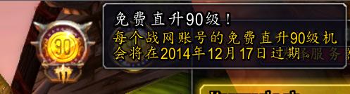 魔兽6.0前夕10月16日正式上线 免费直升90级指南
