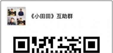 微信小游戏《小田田》互助群-小田田好友助力微信群