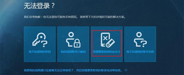 如何解除密保产品:解绑网易将军令/战网安全令/战网手机安全令步骤教程 title=